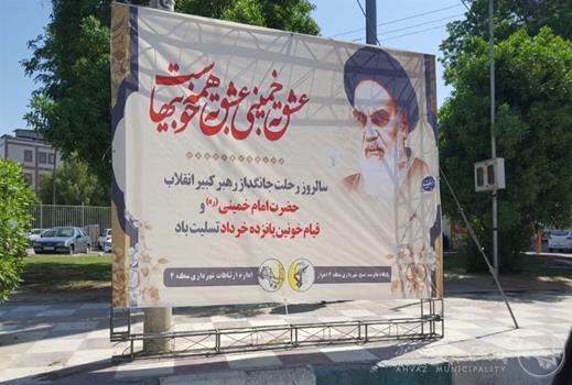 گزارش تصویری فضاسازی سطح شهر در سالگرد ارتحال امام خمینی(ره) و قیام پانزده خرداد